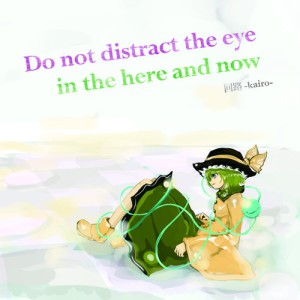 Do not distract