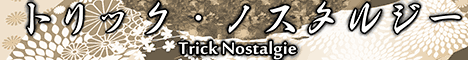 trick_banner_02