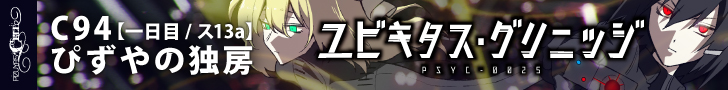 psyc-0025_banner_728x90