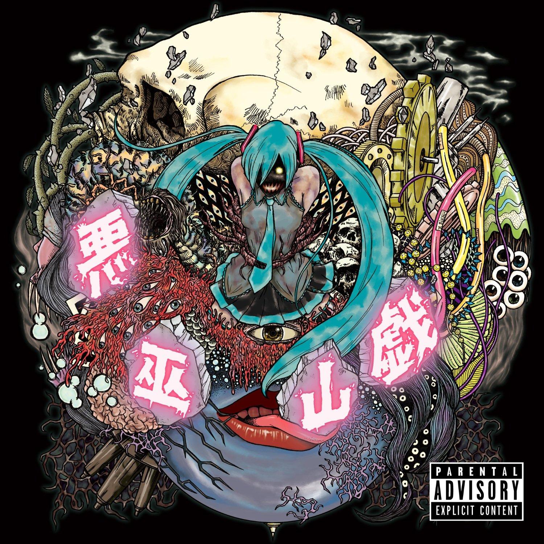 Album art.